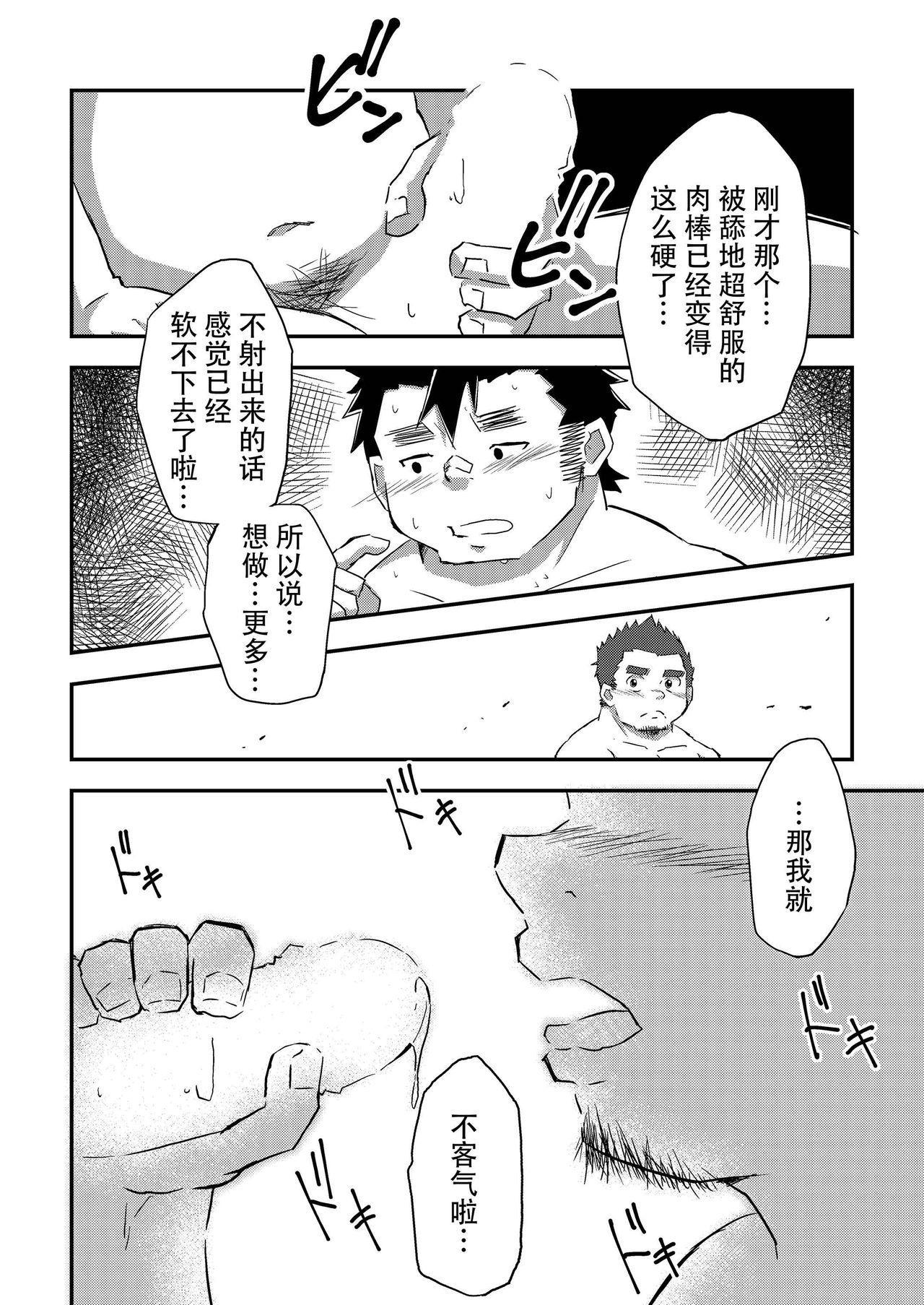 [CorkBOX (ngng)] Ise-kun wa Tamatte Iru. - Ise-kun is horny. [Chinese] {日曜日汉化} [Digital] 16