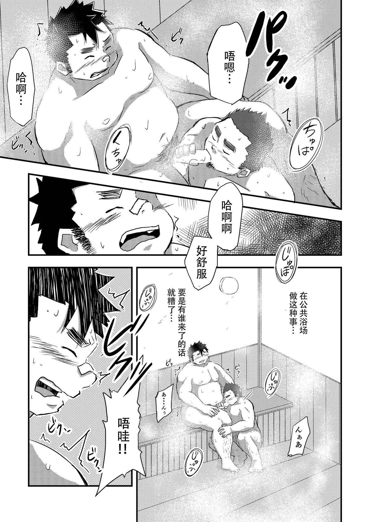 [CorkBOX (ngng)] Ise-kun wa Tamatte Iru. - Ise-kun is horny. [Chinese] {日曜日汉化} [Digital] 17