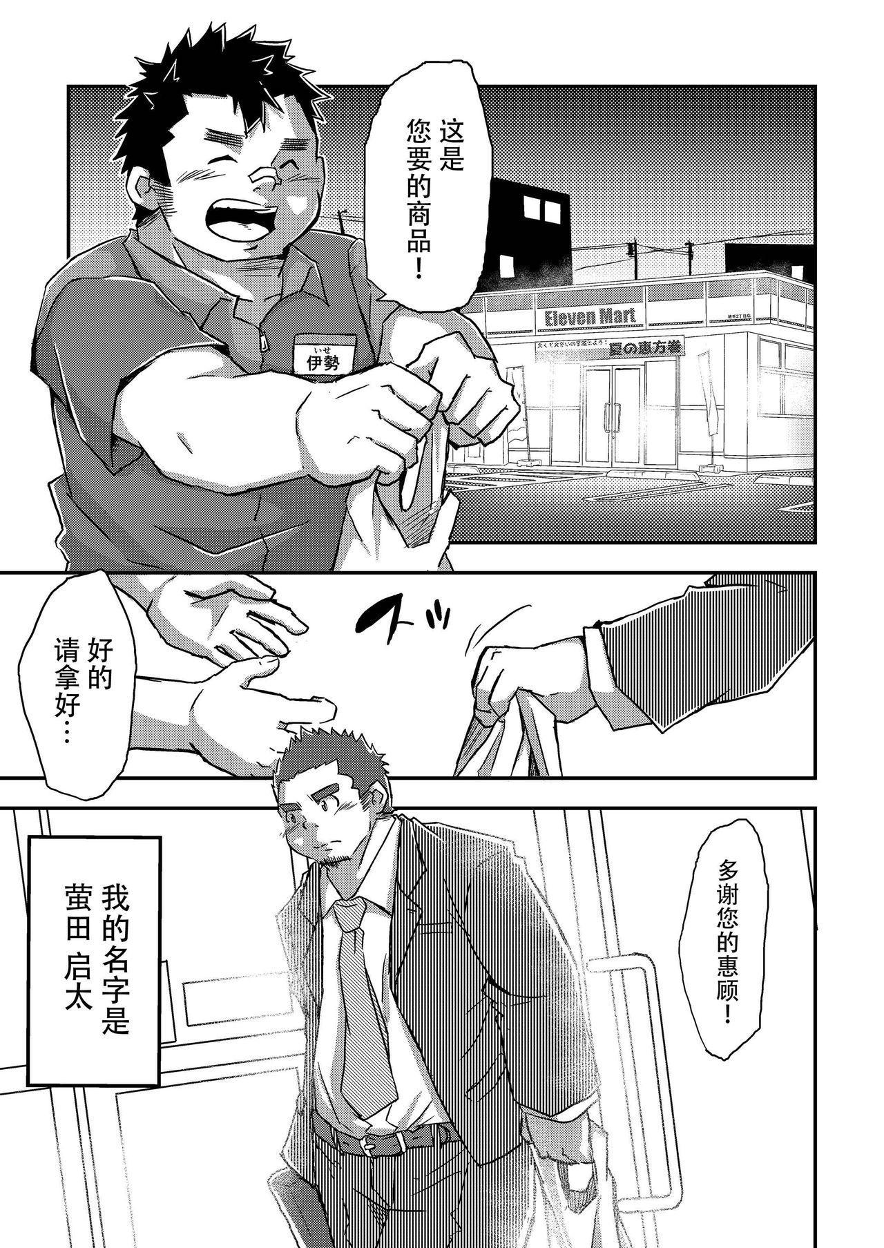 [CorkBOX (ngng)] Ise-kun wa Tamatte Iru. - Ise-kun is horny. [Chinese] {日曜日汉化} [Digital] 1