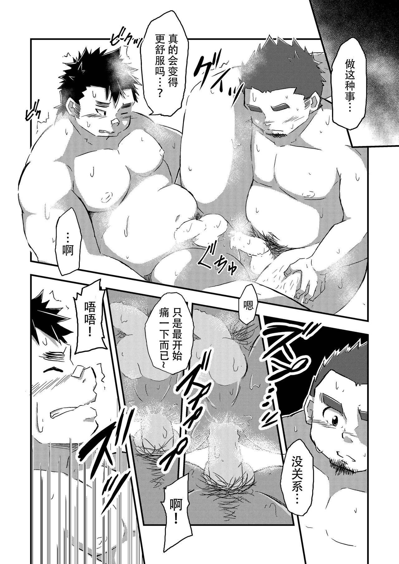 [CorkBOX (ngng)] Ise-kun wa Tamatte Iru. - Ise-kun is horny. [Chinese] {日曜日汉化} [Digital] 20