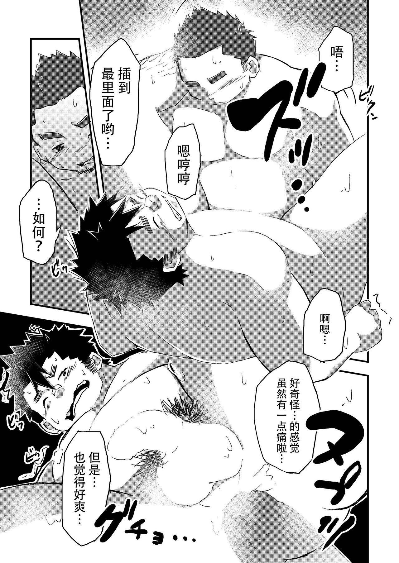 [CorkBOX (ngng)] Ise-kun wa Tamatte Iru. - Ise-kun is horny. [Chinese] {日曜日汉化} [Digital] 21