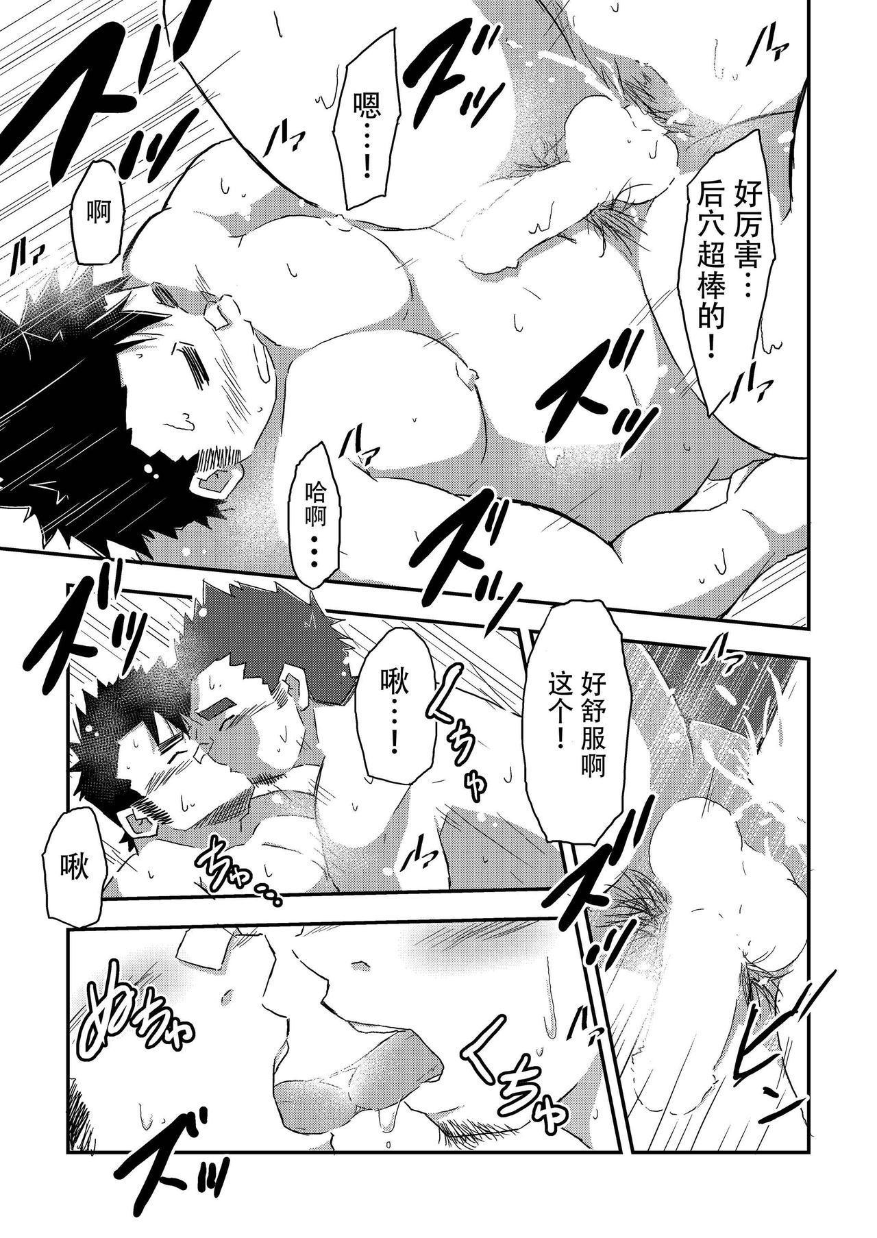 [CorkBOX (ngng)] Ise-kun wa Tamatte Iru. - Ise-kun is horny. [Chinese] {日曜日汉化} [Digital] 23
