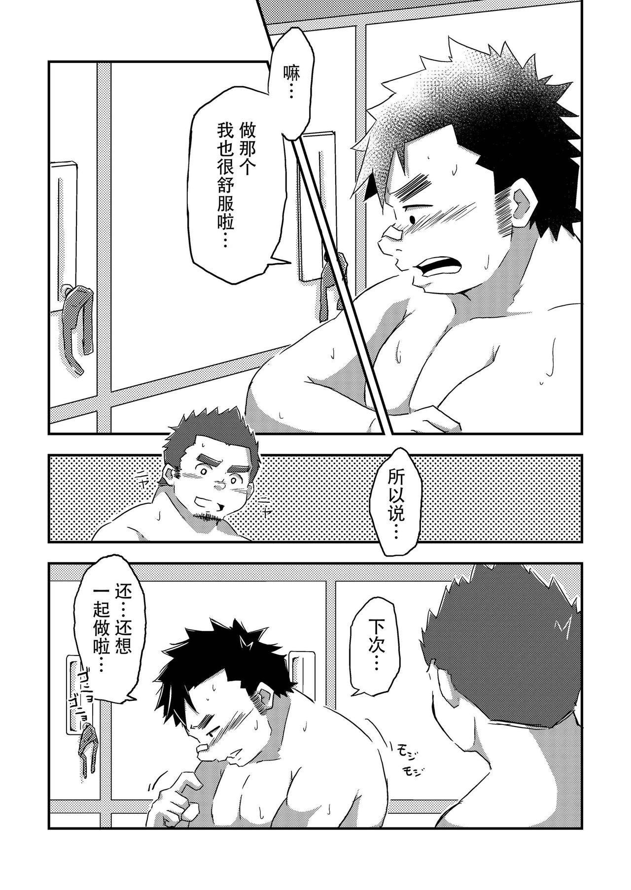 [CorkBOX (ngng)] Ise-kun wa Tamatte Iru. - Ise-kun is horny. [Chinese] {日曜日汉化} [Digital] 27