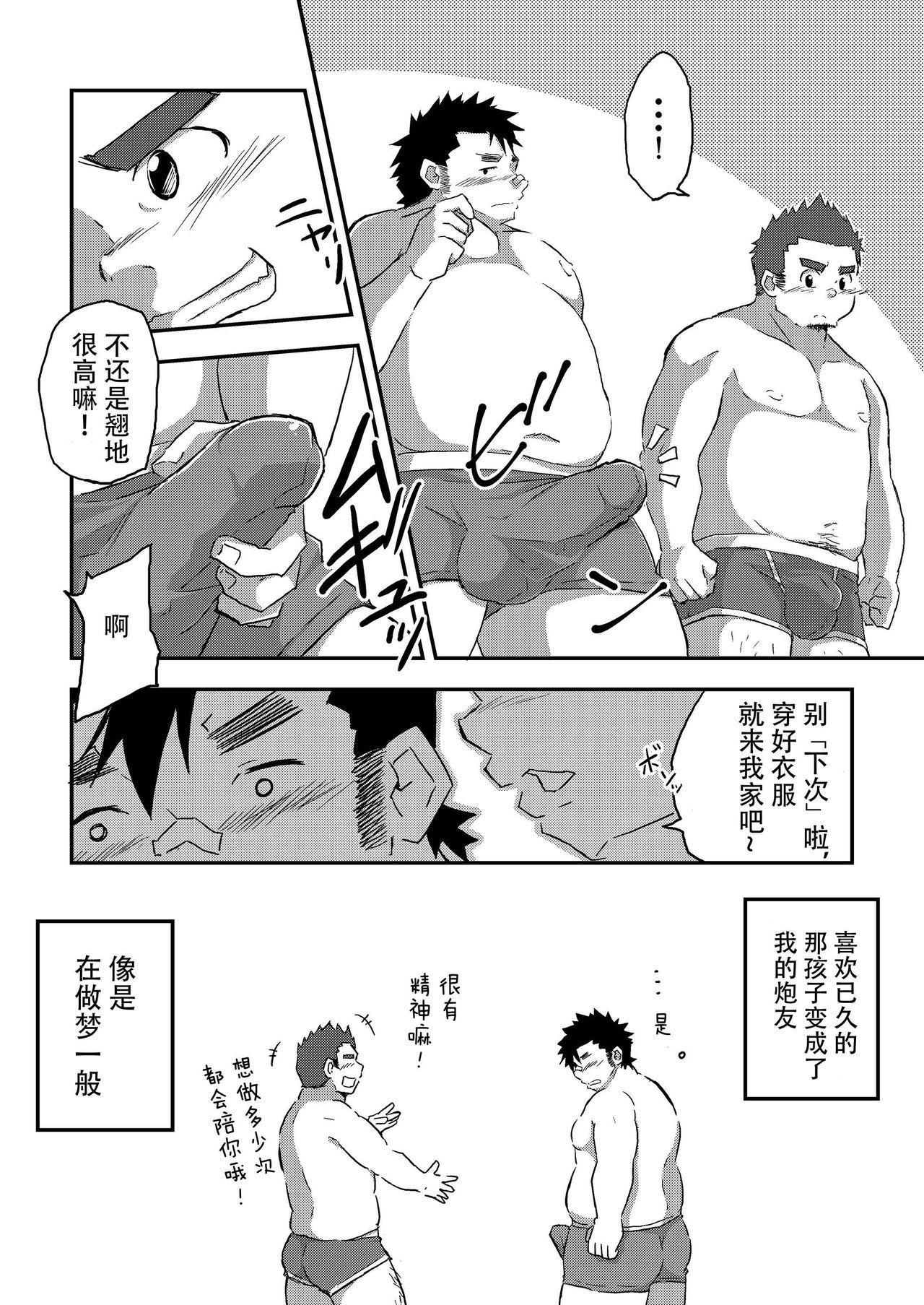 [CorkBOX (ngng)] Ise-kun wa Tamatte Iru. - Ise-kun is horny. [Chinese] {日曜日汉化} [Digital] 28