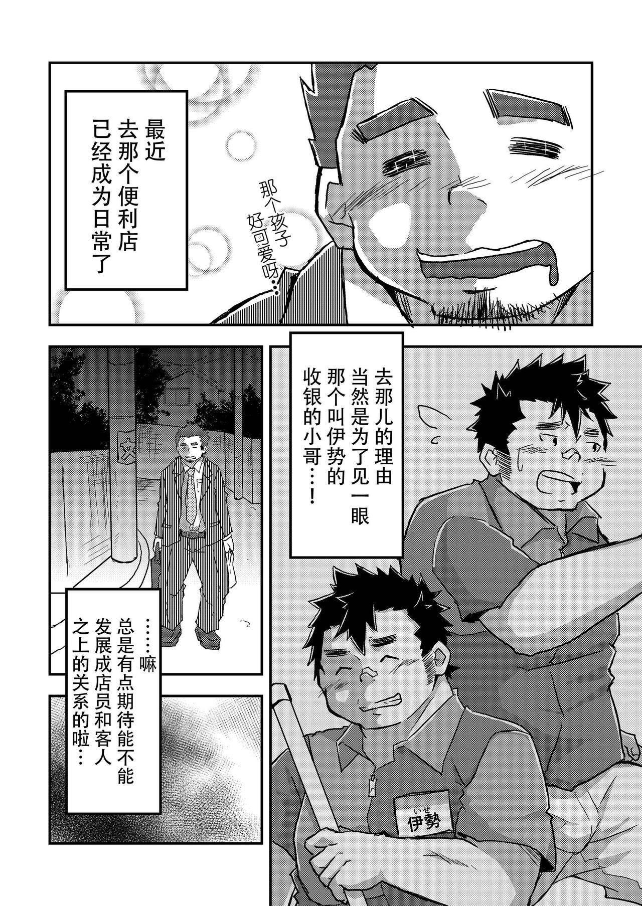 [CorkBOX (ngng)] Ise-kun wa Tamatte Iru. - Ise-kun is horny. [Chinese] {日曜日汉化} [Digital] 2