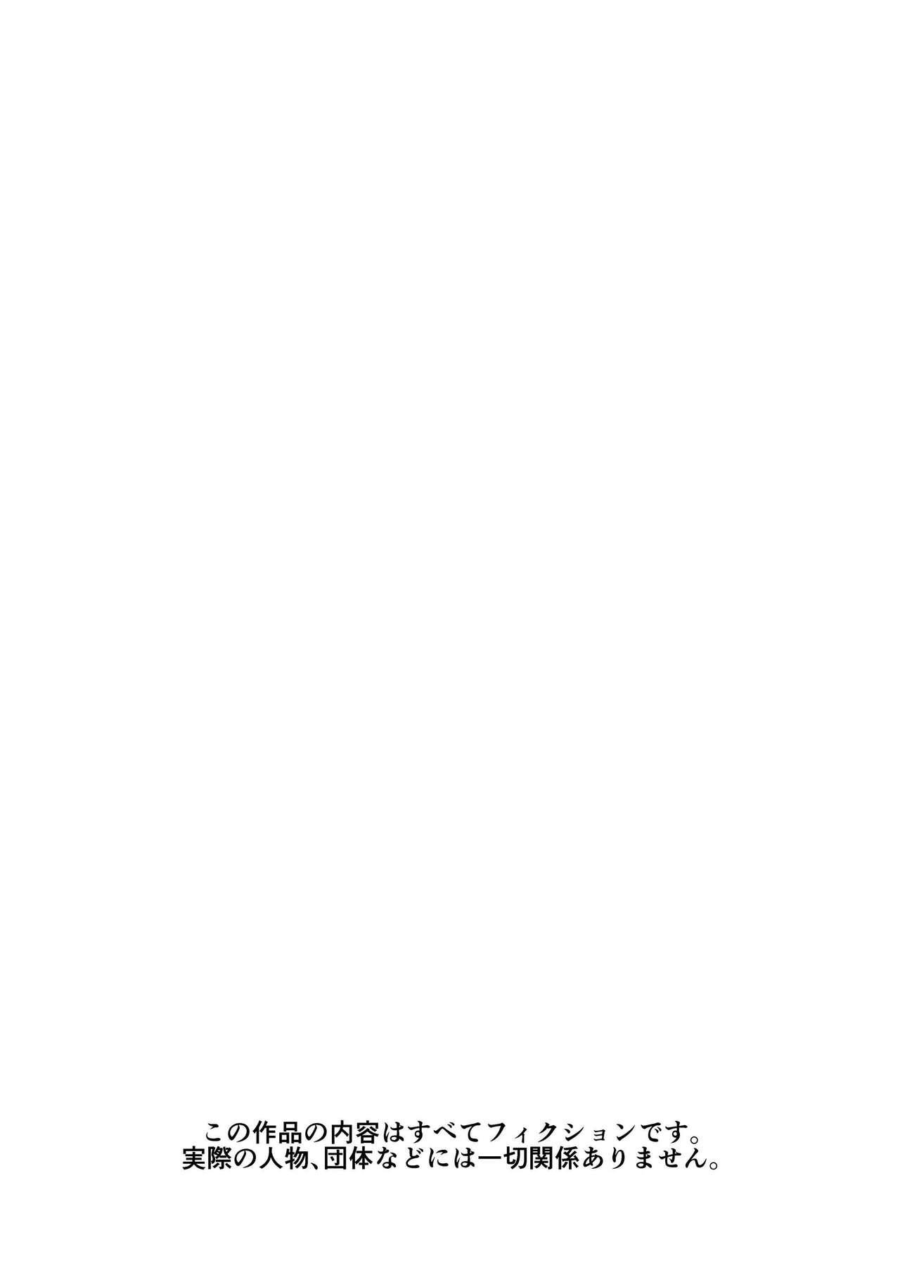 [CorkBOX (ngng)] Ise-kun wa Tamatte Iru. - Ise-kun is horny. [Chinese] {日曜日汉化} [Digital] 29