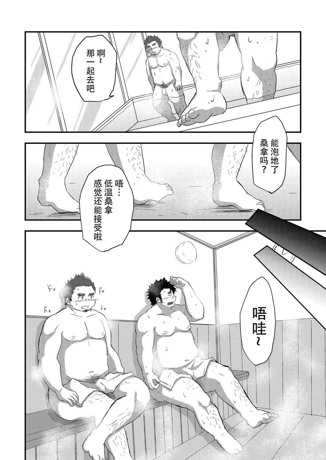 [CorkBOX (ngng)] Ise-kun wa Tamatte Iru. - Ise-kun is horny. [Chinese] {日曜日汉化} [Digital] 8