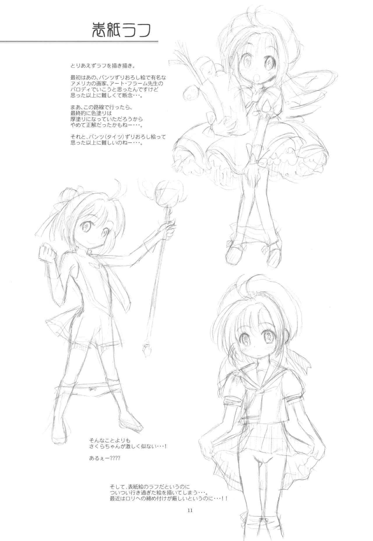 Hinnyuu Musume 36 12