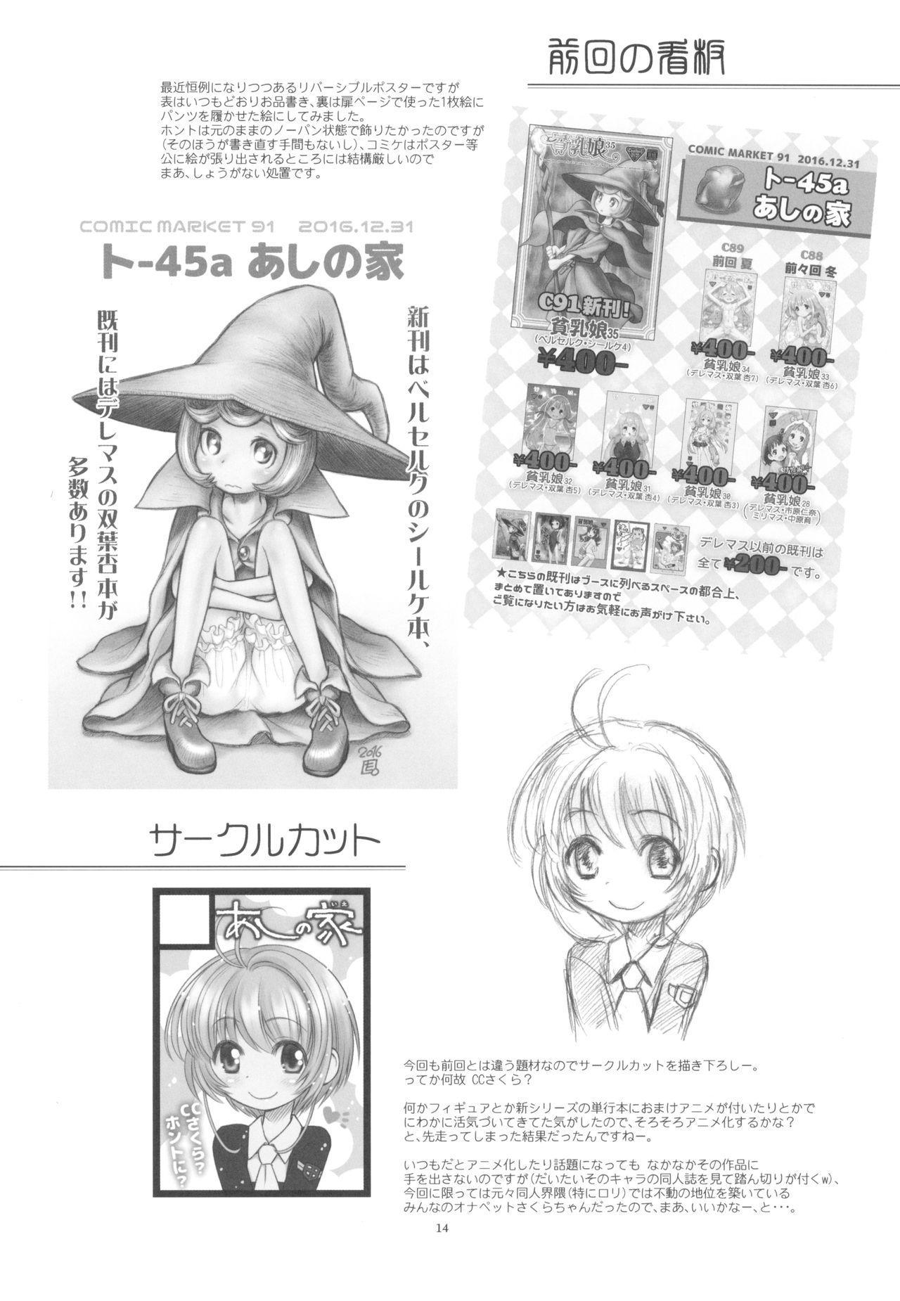 Hinnyuu Musume 36 15