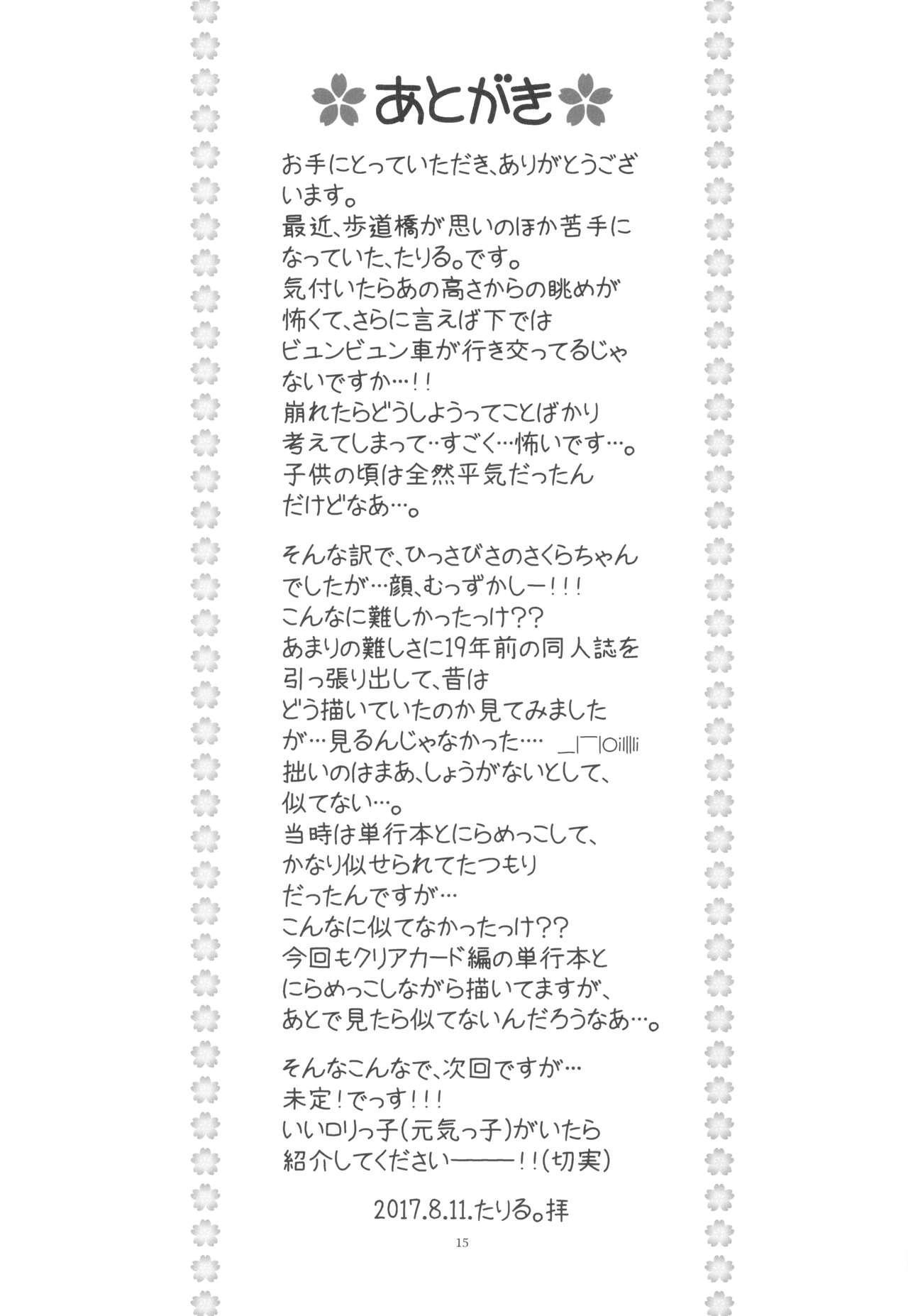 Hinnyuu Musume 36 16