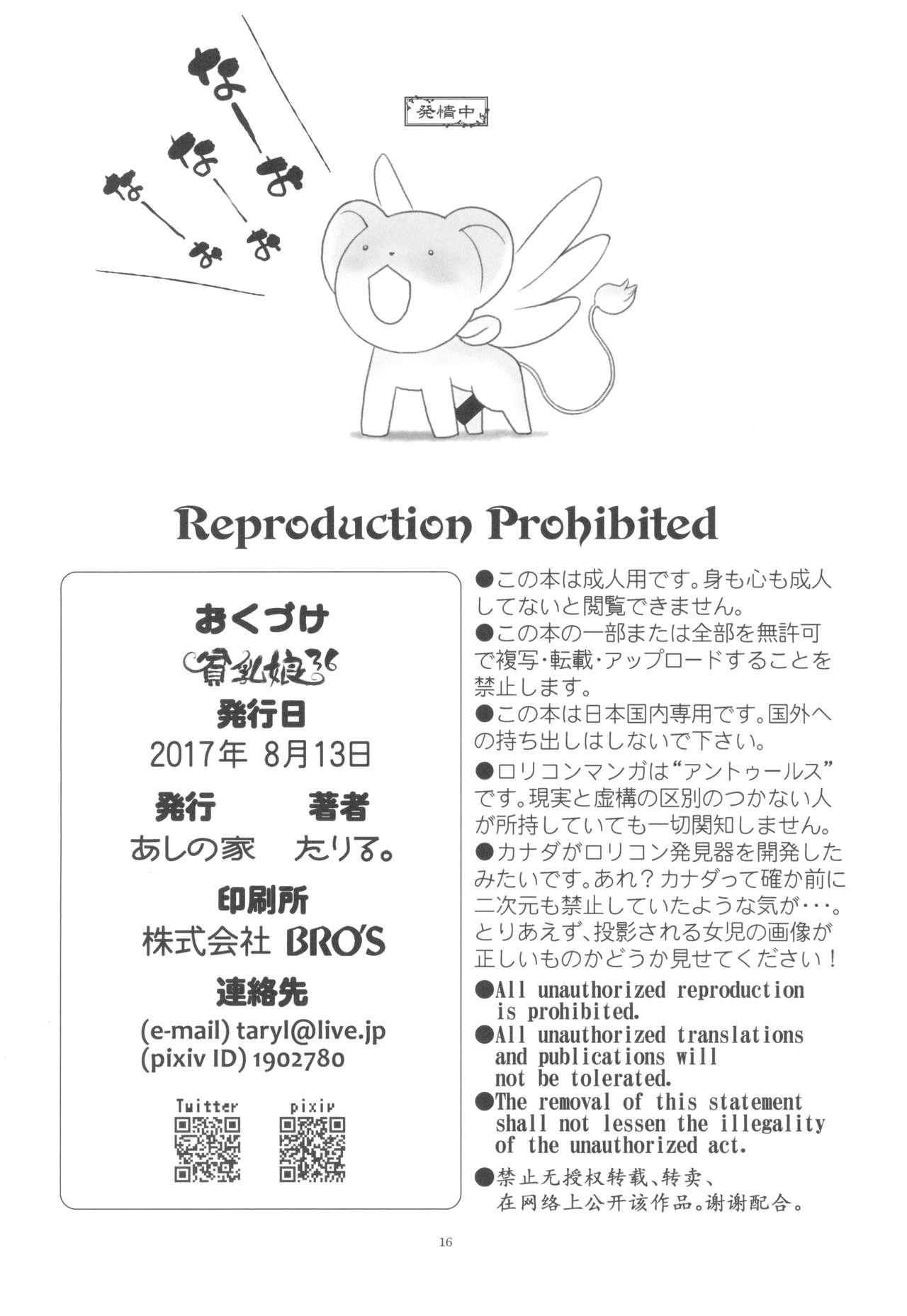 Hinnyuu Musume 36 17