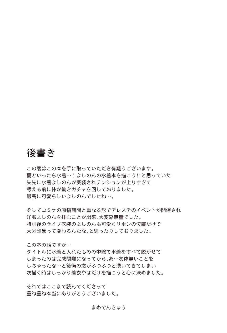 Yorita Yoshino to Mizugi de Himegoto 24