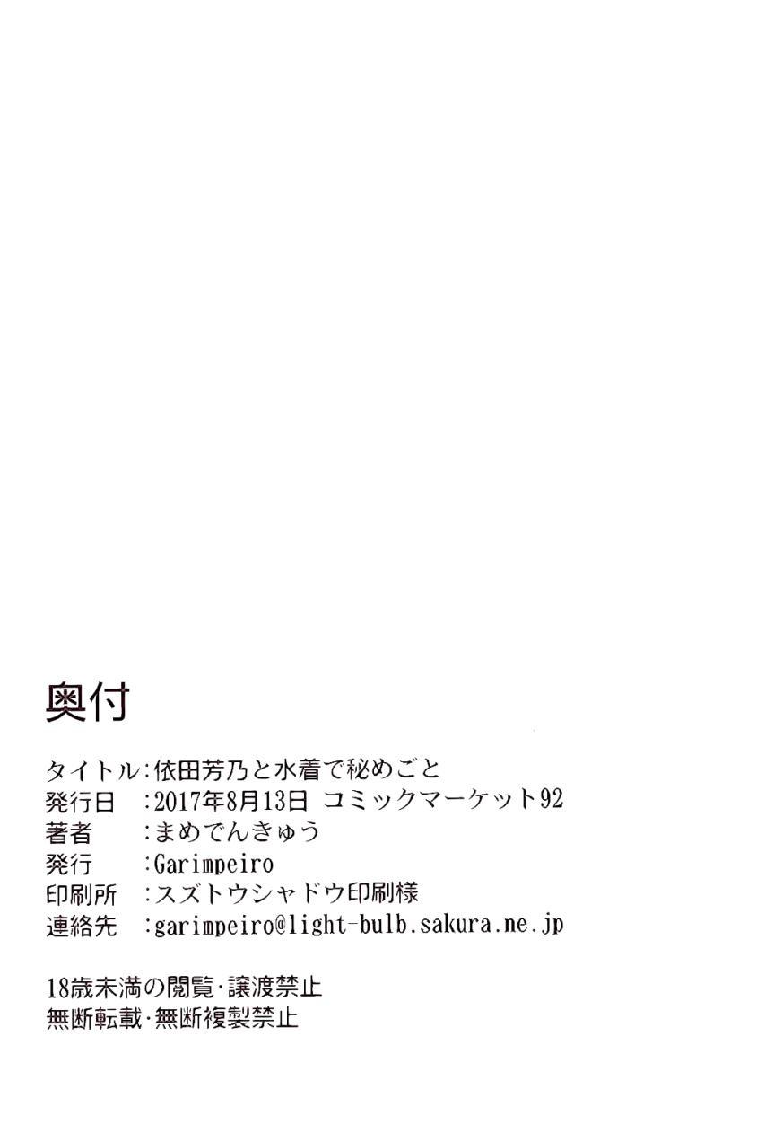 Yorita Yoshino to Mizugi de Himegoto 25