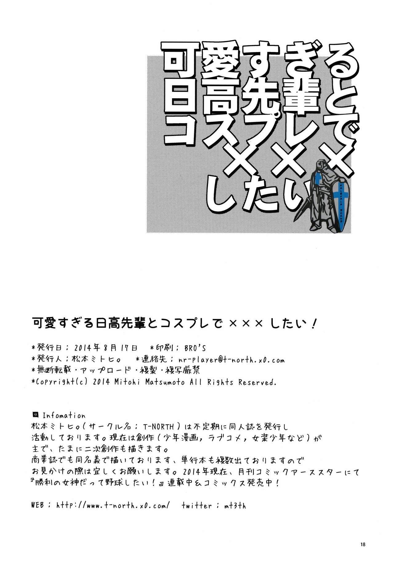 Kawaisugiru Hidaka-senpai to Cosplay de xxx Shitai! 17
