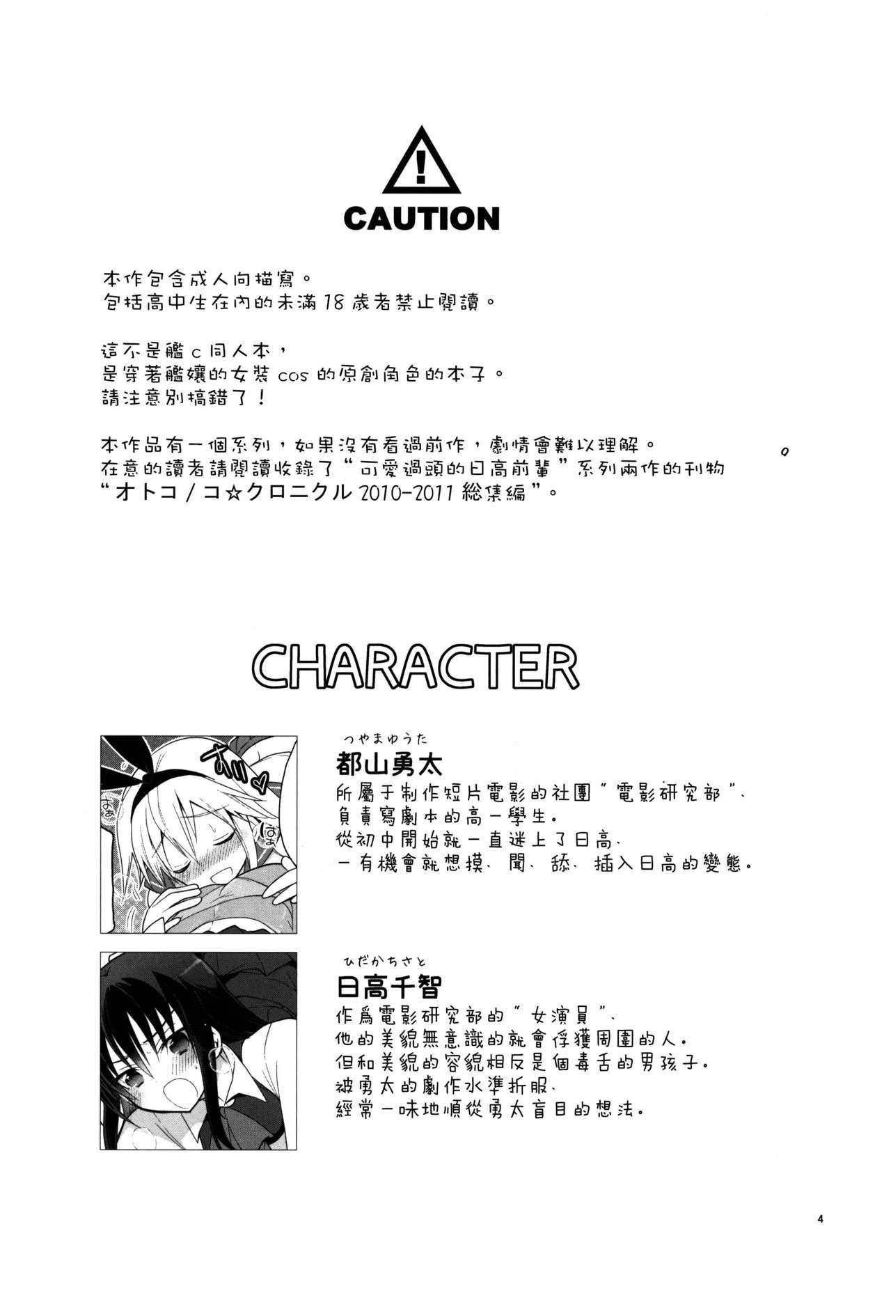 Kawaisugiru Hidaka-senpai to Cosplay de xxx Shitai! 3
