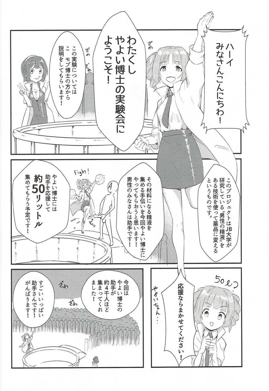 765 Pro Dosukebe Namahousou 24-jikan Televi Goudou 24