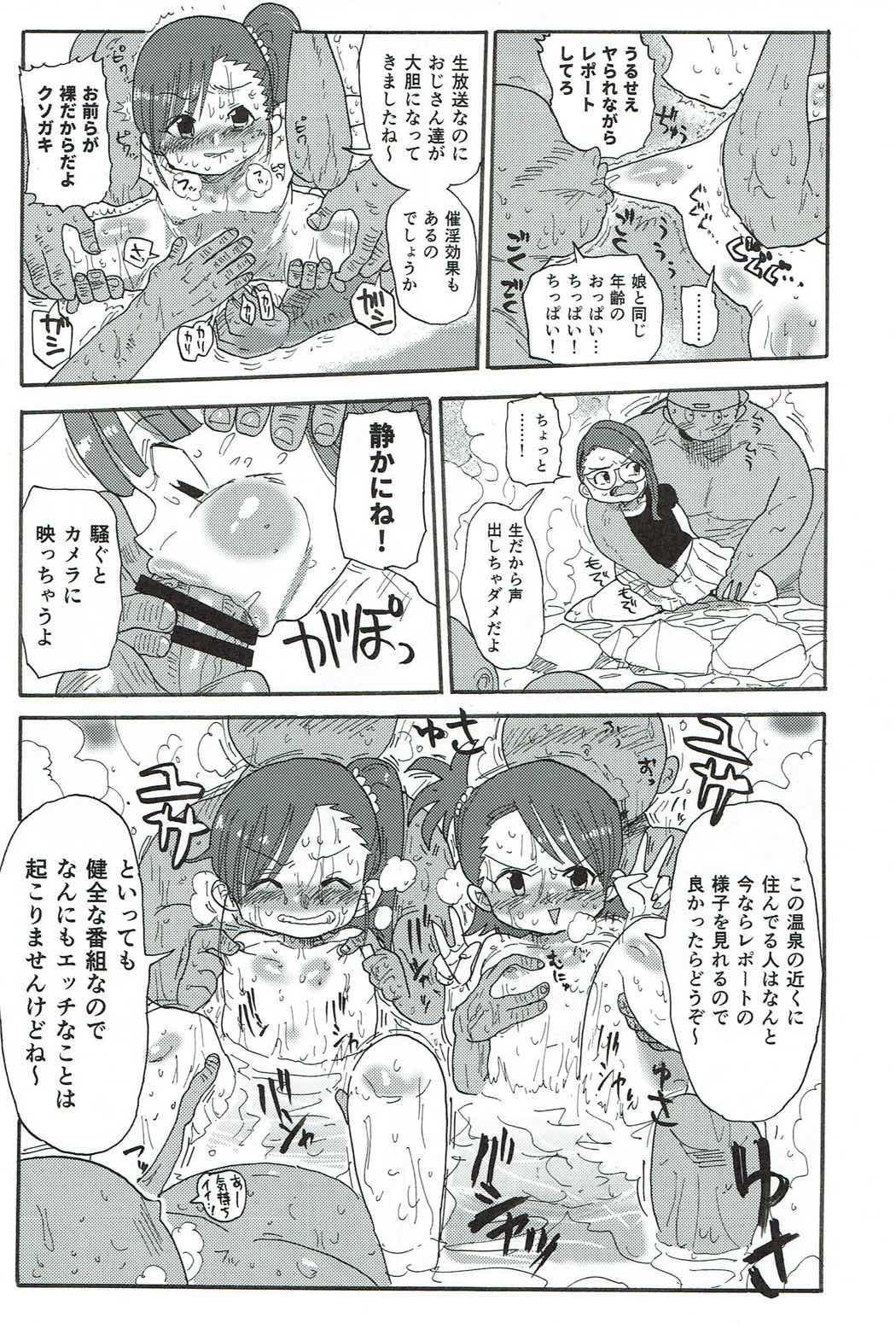 765 Pro Dosukebe Namahousou 24-jikan Televi Goudou 75