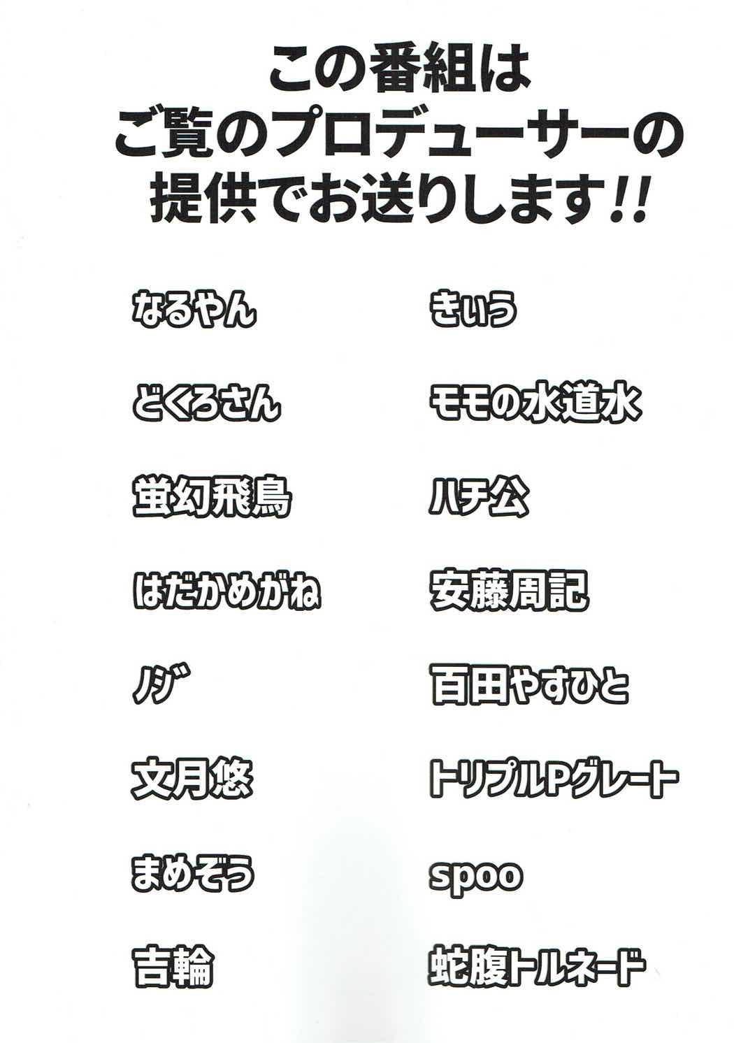 765 Pro Dosukebe Namahousou 24-jikan Televi Goudou 79