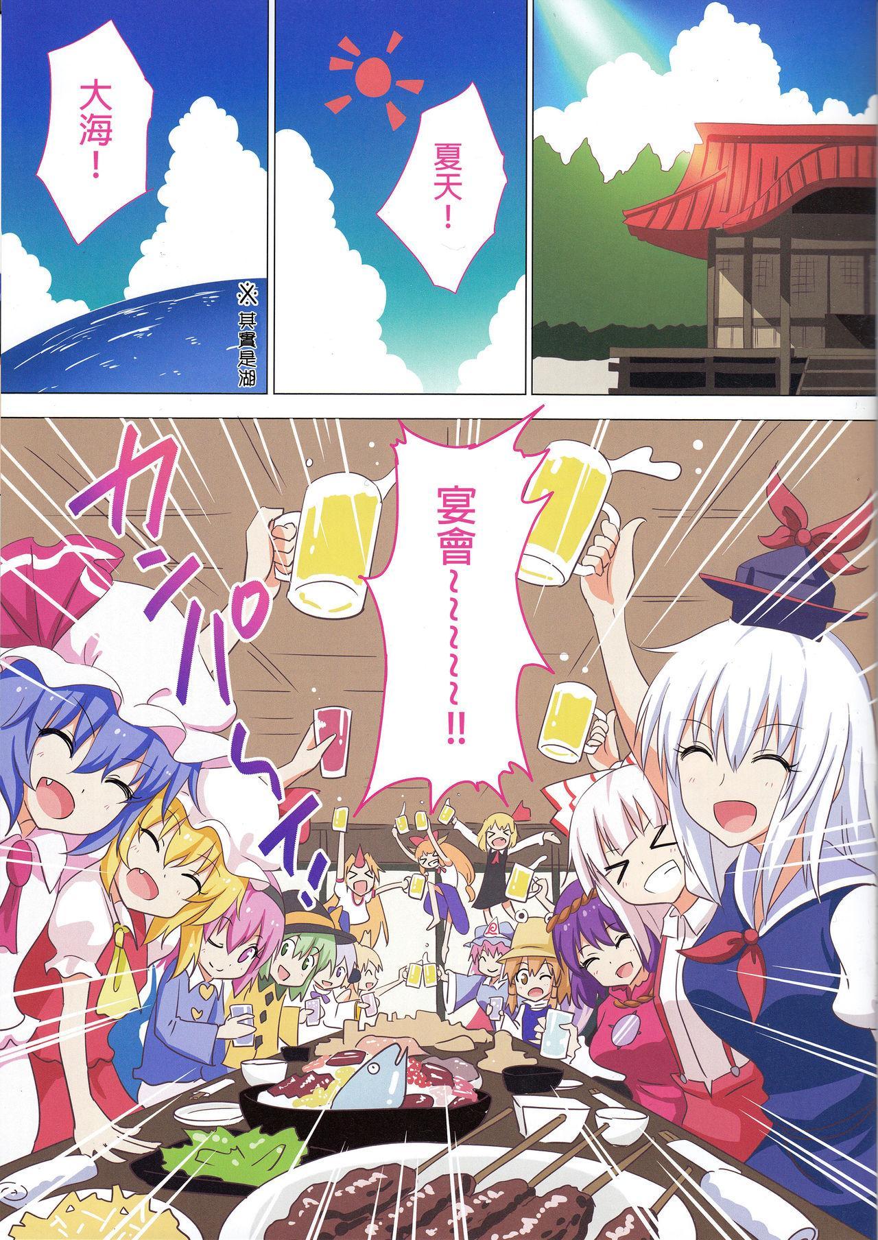 Gensoukyou Rakuenka Keikaku 20 1