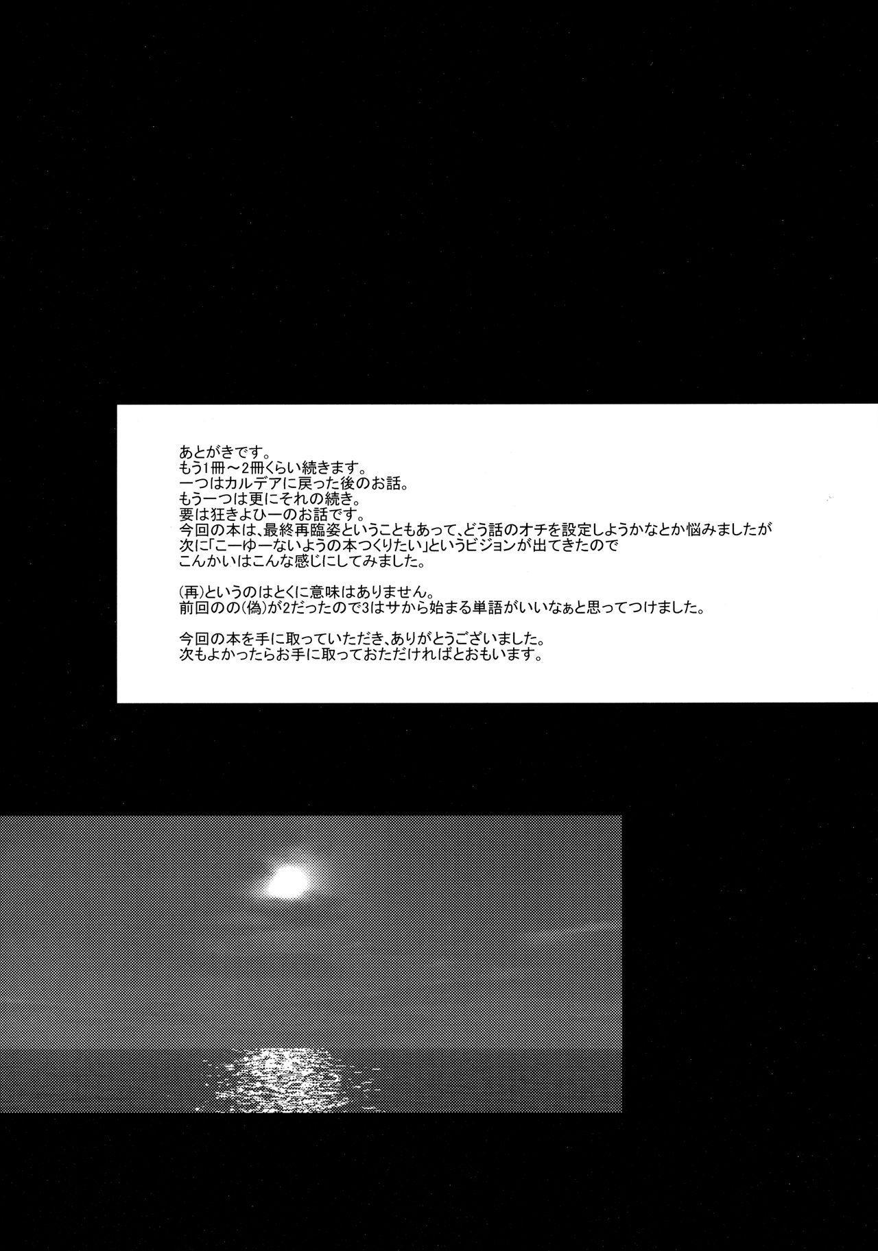 Kiyohii no Hon 16