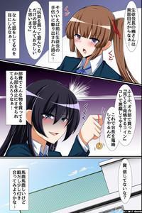 Seitokaichou Bitchka Shite Bitch-ka Shichau Mahou no Saiminjutsu 2