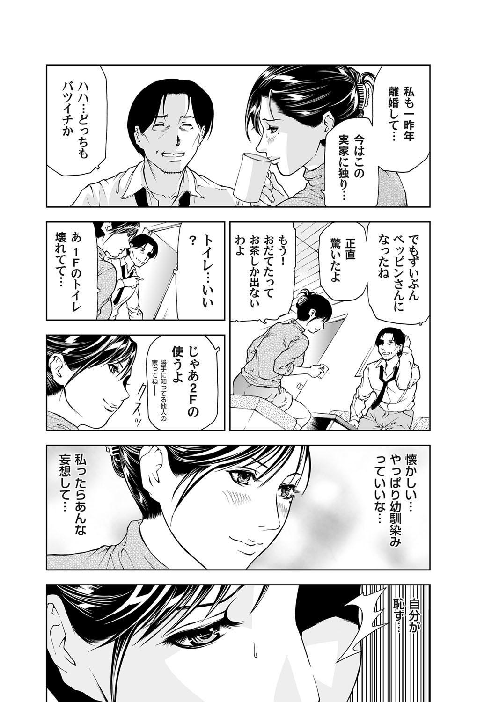 COMIC Magnum Vol. 34 9