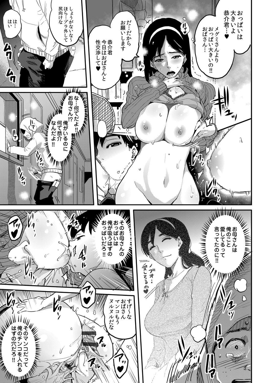 COMIC Magnum Vol. 34 108
