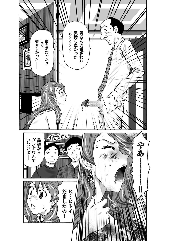 COMIC Magnum Vol. 34 170