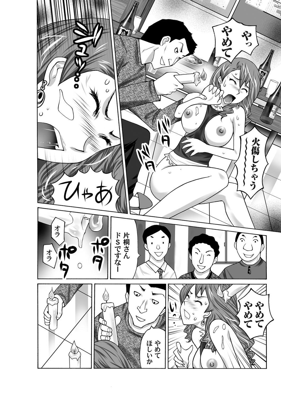COMIC Magnum Vol. 34 173