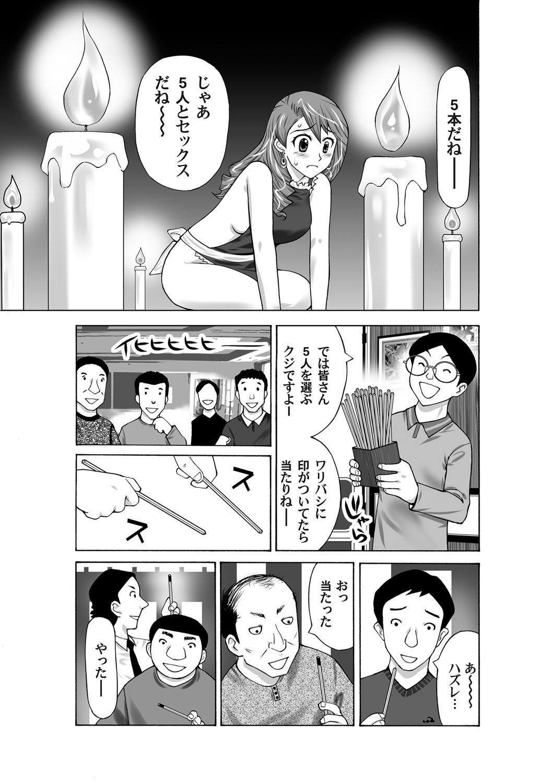 COMIC Magnum Vol. 34 178