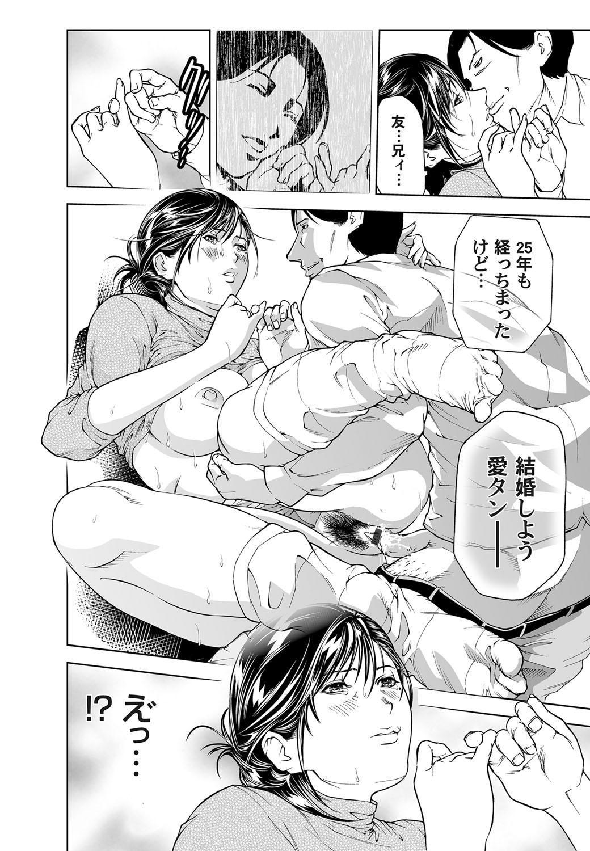 COMIC Magnum Vol. 34 18
