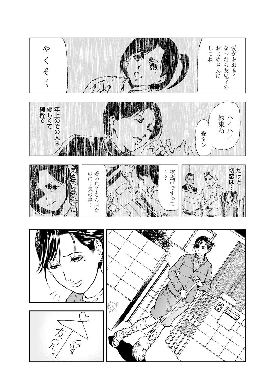 COMIC Magnum Vol. 34 1