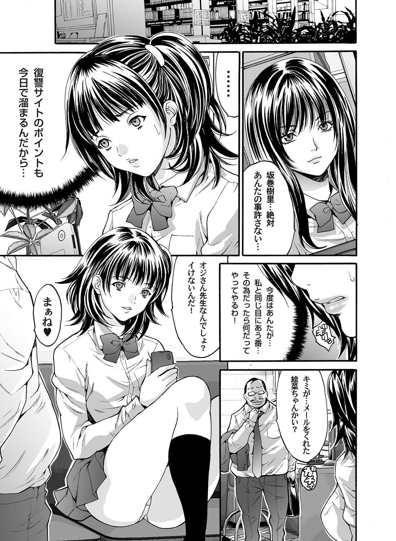 COMIC Magnum Vol. 34 43