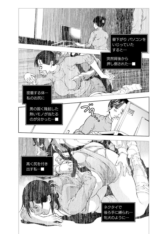 COMIC Magnum Vol. 34 4