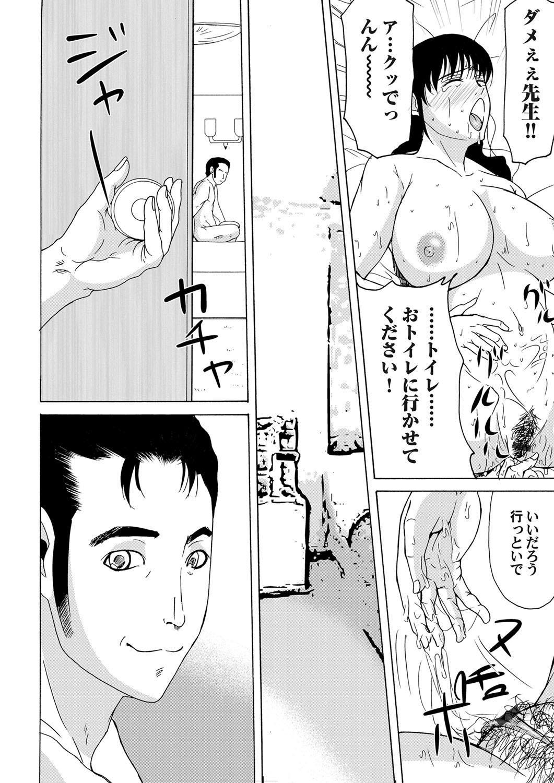 COMIC Magnum Vol. 34 77