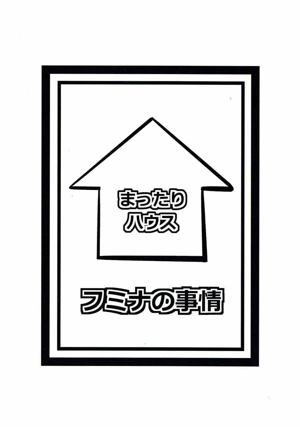 Fumina no Jijou 21