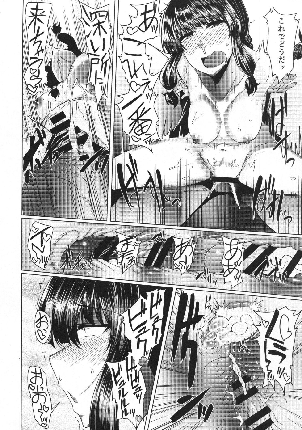Kitakami-sama to H suru Hon sono 2 16