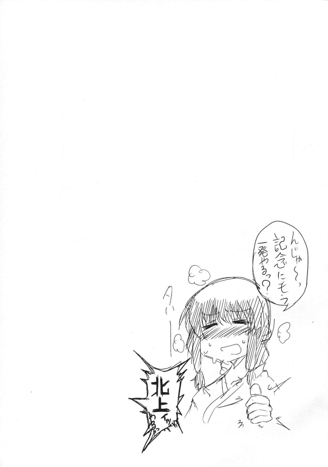 Kitakami-sama to H suru Hon sono 2 19