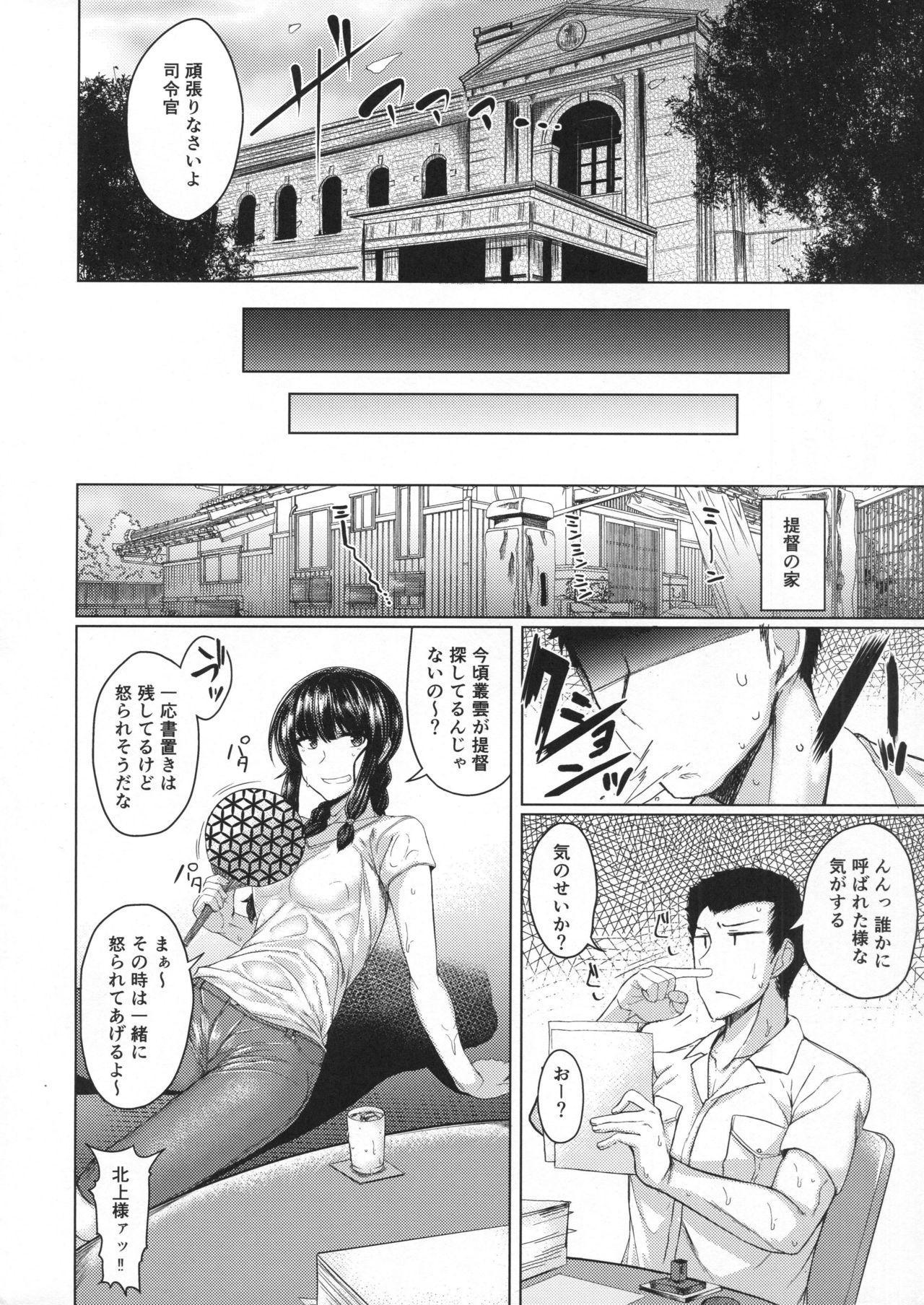 Kitakami-sama to H suru Hon sono 2 2