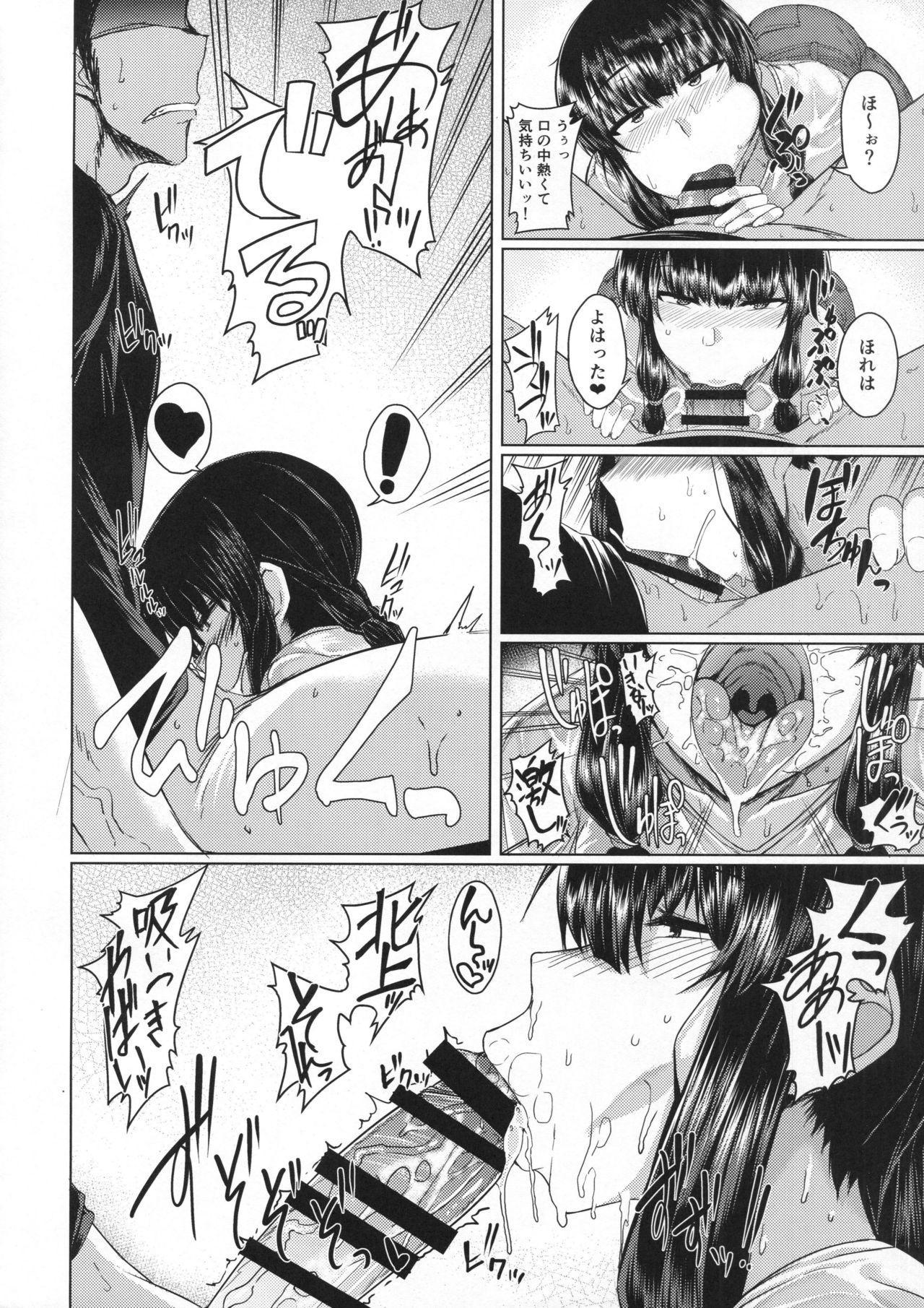 Kitakami-sama to H suru Hon sono 2 6