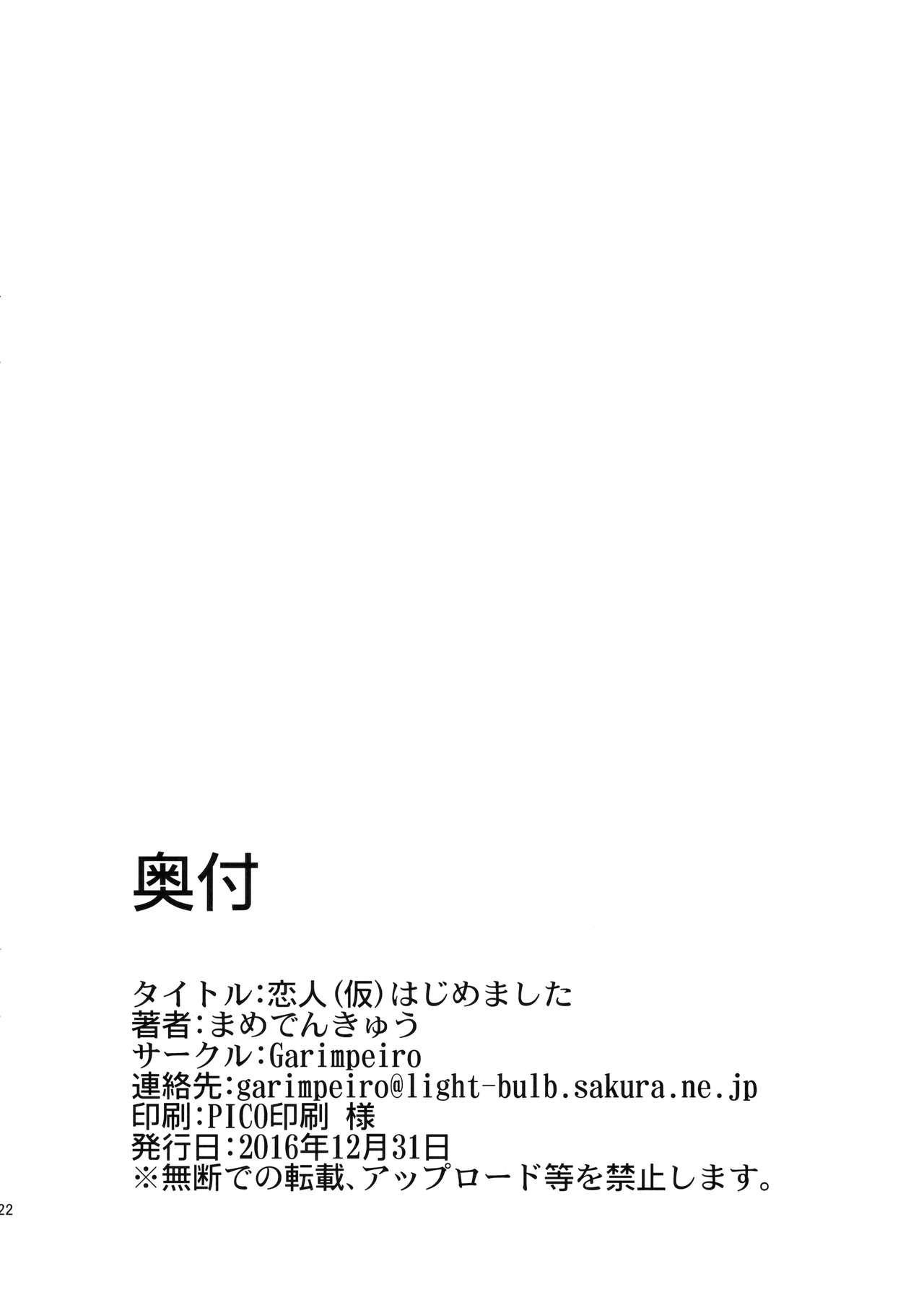 (C91) [Garimpeiro (Mame Denkyuu)] Koibito (kari) Hajimemashita | Becoming lovers (temp) (THE IDOLM@STER CINDERELLA GIRLS) [English] [L-san] 20