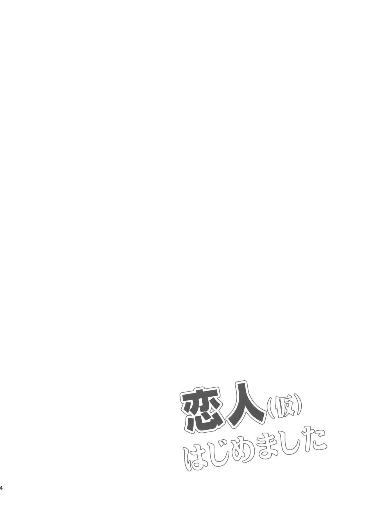 (C91) [Garimpeiro (Mame Denkyuu)] Koibito (kari) Hajimemashita | Becoming lovers (temp) (THE IDOLM@STER CINDERELLA GIRLS) [English] [L-san] 2