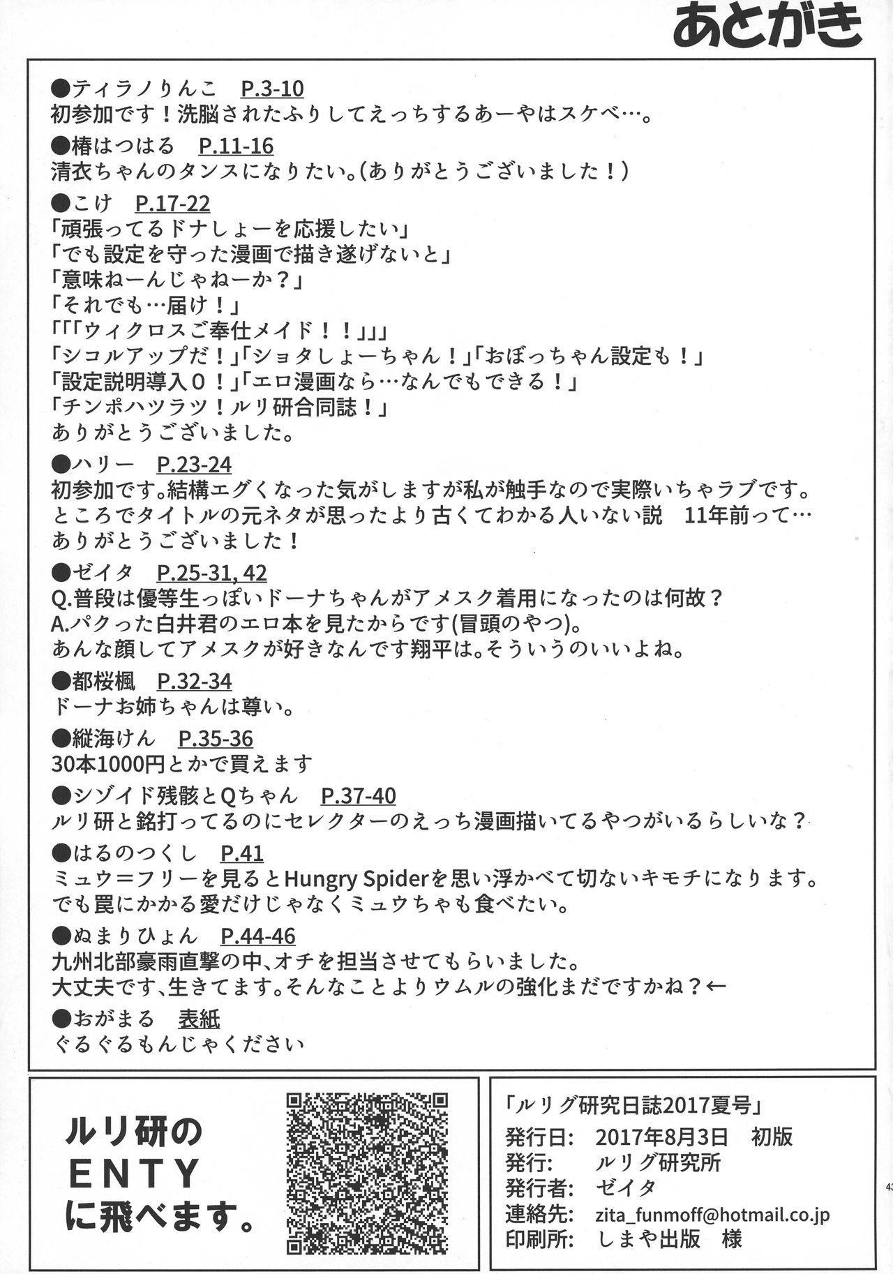 LRIG Kenkyuu Nisshi 2017 Natsugou 41