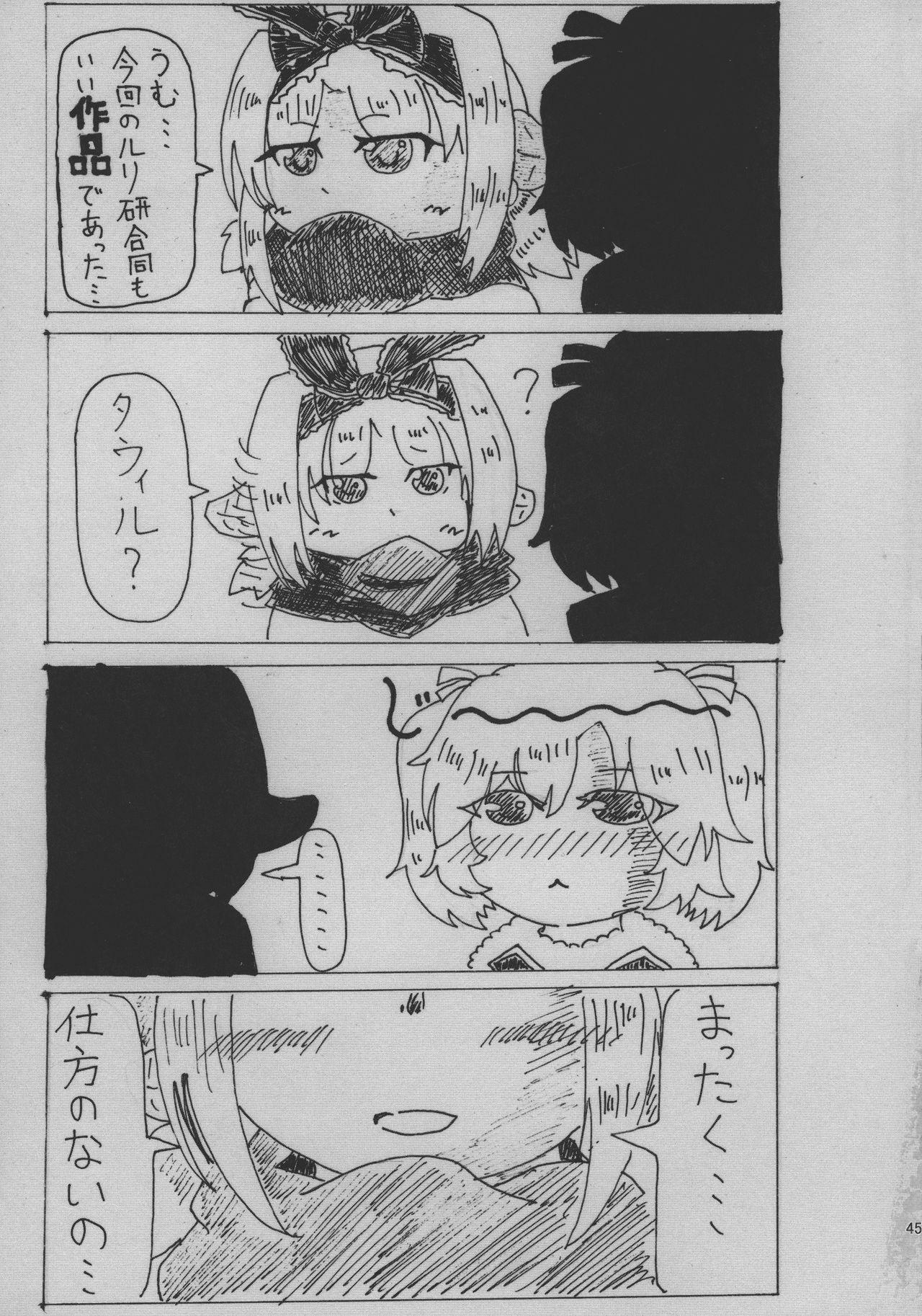 LRIG Kenkyuu Nisshi 2017 Natsugou 43