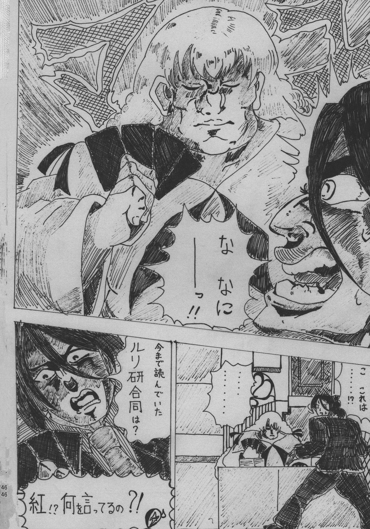 LRIG Kenkyuu Nisshi 2017 Natsugou 44