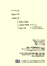 Shinsoku 7