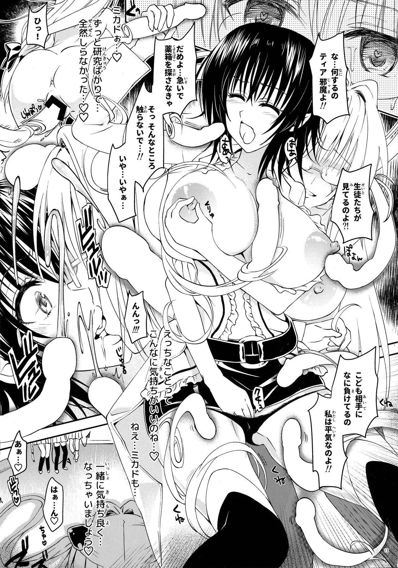(C92) [Samurai Ninja GREENTEA] Rakuen Keikaku Darkness 2nd -Anaphylaxie is inevitable- Futanari Yami Futatabi (To LOVE-Ru Darkness) 11