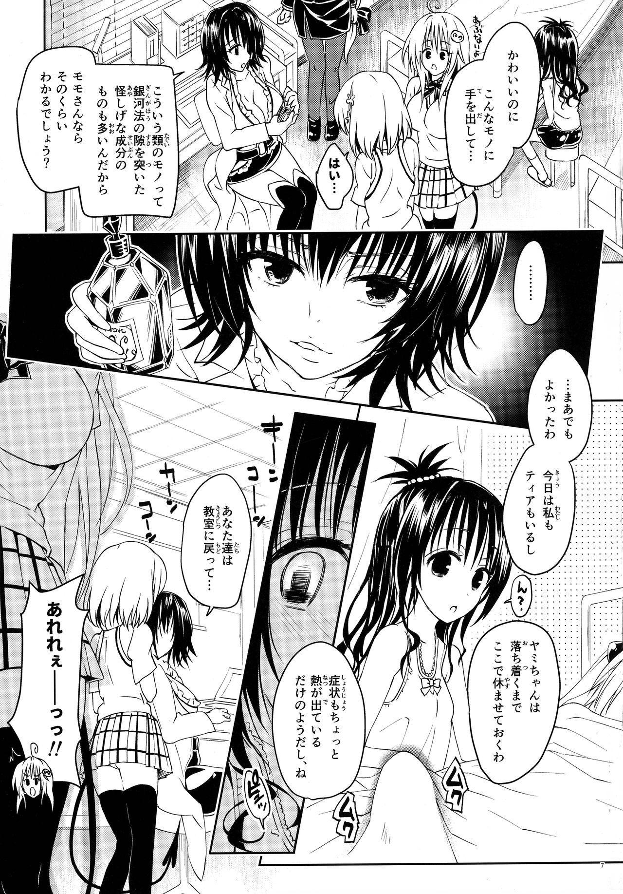 (C92) [Samurai Ninja GREENTEA] Rakuen Keikaku Darkness 2nd -Anaphylaxie is inevitable- Futanari Yami Futatabi (To LOVE-Ru Darkness) 5