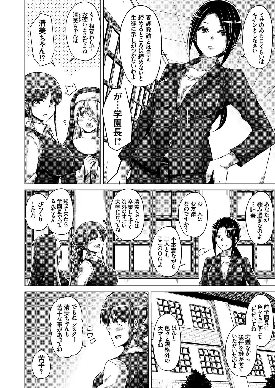 Hanazono no Mesudorei Ch. 1-7 39