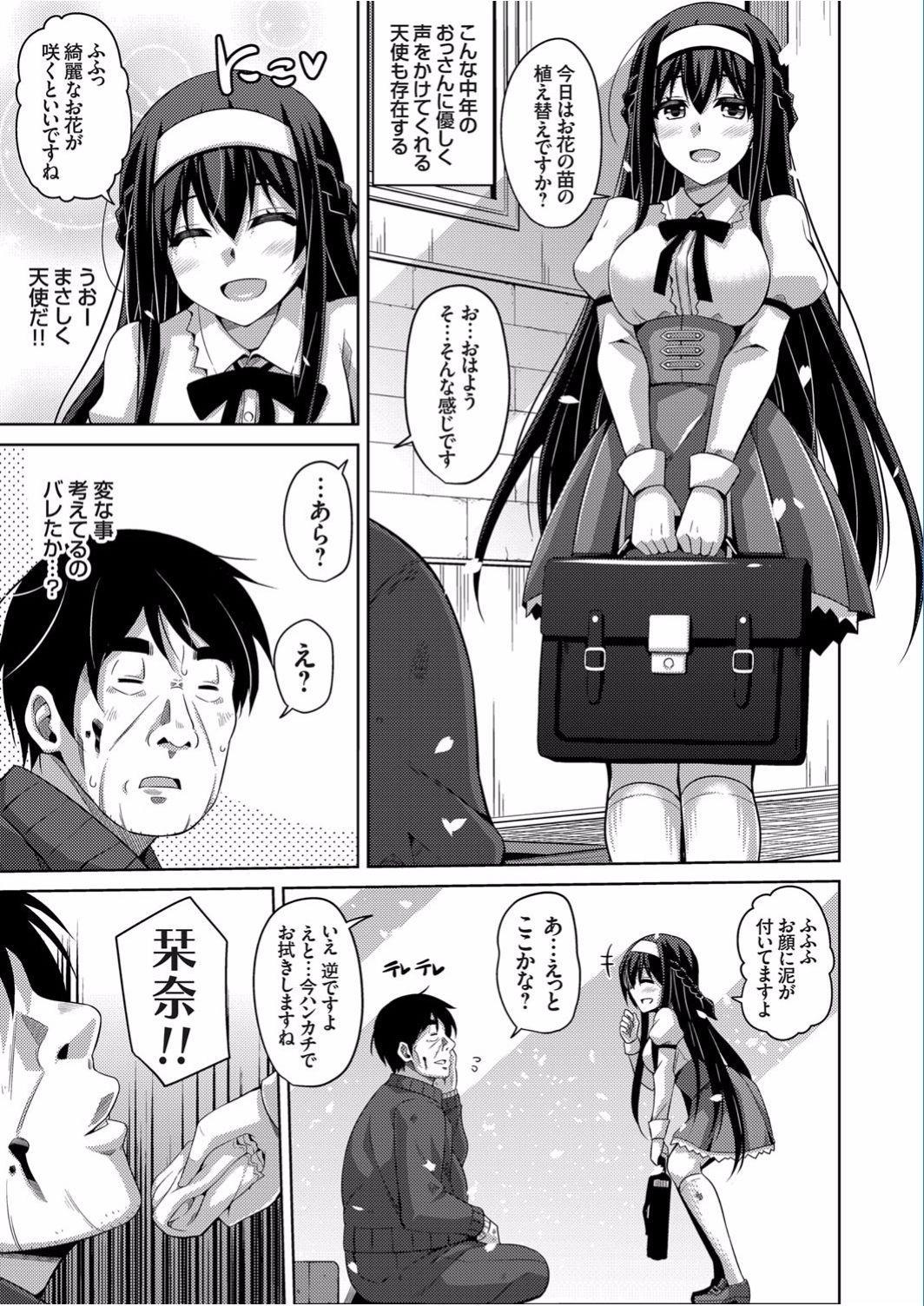 Hanazono no Mesudorei Ch. 1-7 4
